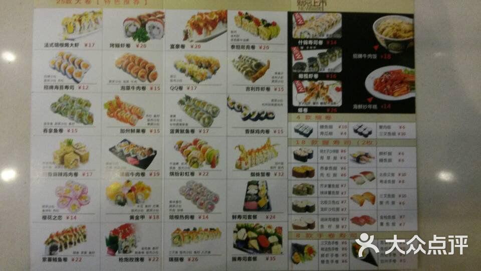 鲜目录外带寿司菜单图片-null美食-大众点评网