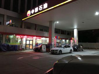 中石油加油站(姚隘加油站)