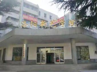 洛阳新艺学院