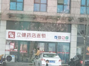 立健药店连锁(东泊子店)