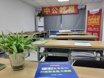 中公教育(揭阳分校)