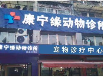 康宁缘动物诊所
