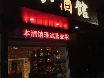 馨语小酒馆(上街店)
