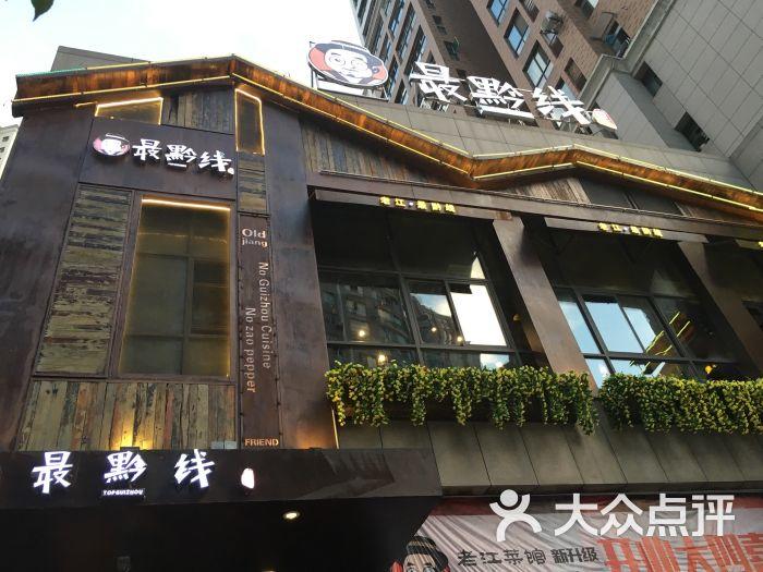老江最黔线-美食-遵义美食图片希尔顿酒店重庆的附近图片