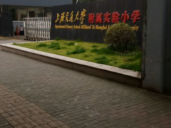 上海交通大学附属实验小学