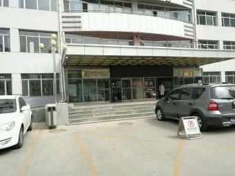 呼和浩特市监狱局第一医院