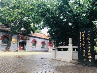 河北省道学院