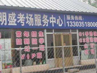 明盛考场服务中心