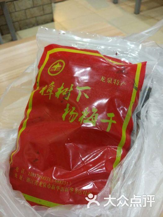 樟树下杨梅干-图片-龙泉市购物-大众点评网