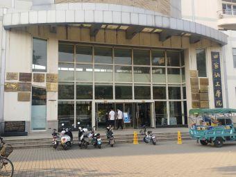 江苏师范大学测绘科学与技术研究所