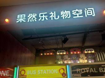 果然乐礼物空间(八佰伴店)