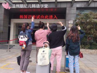 朋尼儿韩语学堂