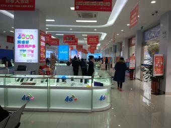中国移动(众大上海城店)