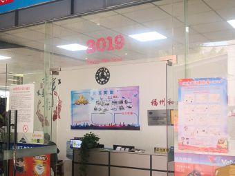 福州和泰汽车修理有限公司(仓山分店)