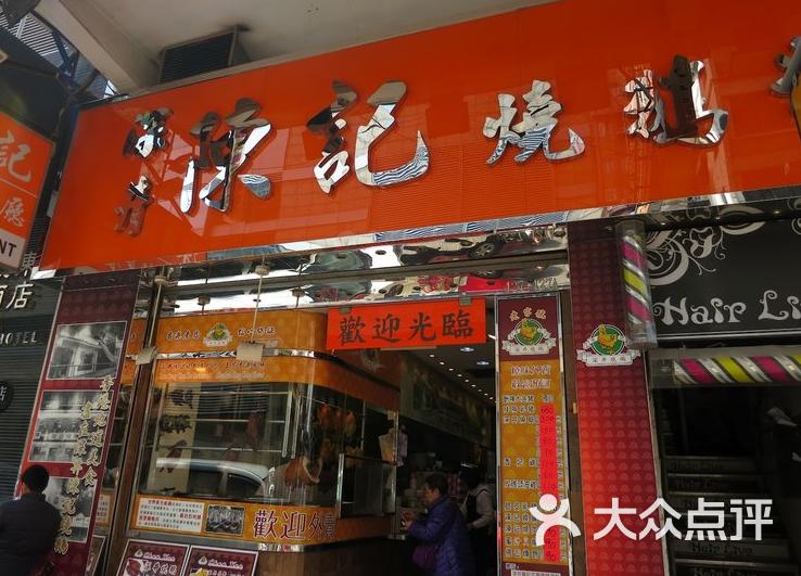 香港深井烧鹅加盟_深井陈记烧鹅粉面茶餐厅(新填地街店)的点评