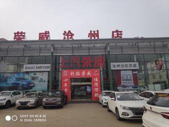 沧州创拓上汽荣威(开发区店)