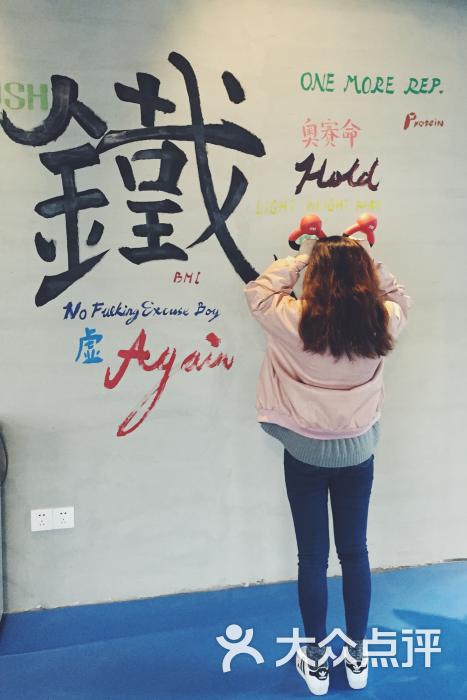 铁器时代健身工作室-手绘墙图片-南京运动健身-大众