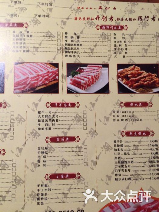 江一湖重庆老火锅(崇安店)菜单图片 - 第1210张