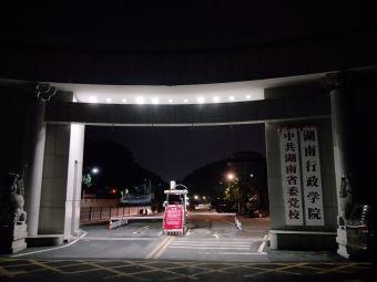 湖南省委党校