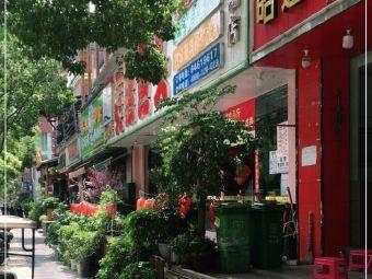 中华美食城