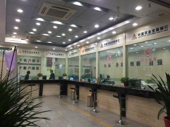 中国农业发展银行(无锡分行)