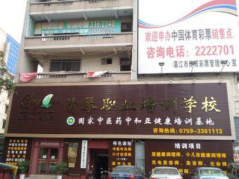 湛江市清琴职业培训学校