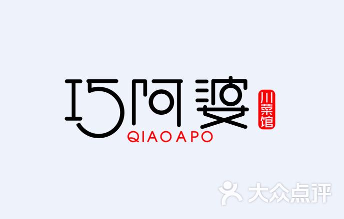 巧阿婆川菜馆(曼哈顿广场店)logo图片 - 第123张图片