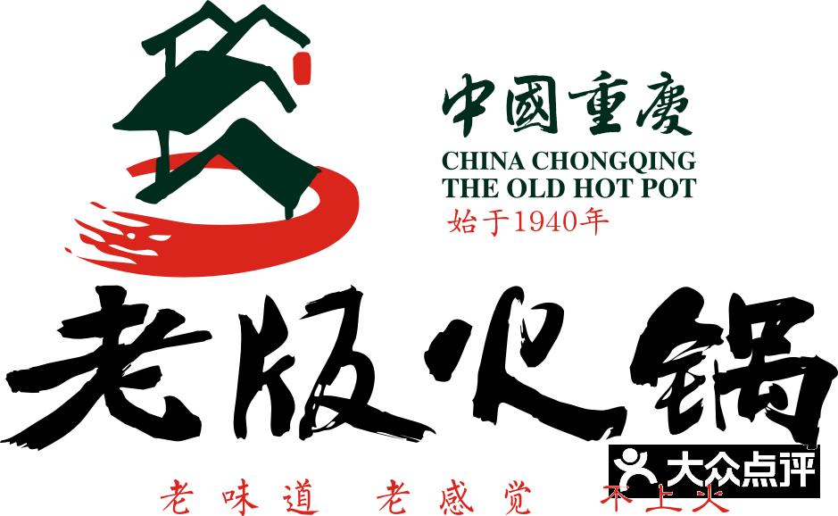 中国重庆老版火锅(西安曲江银泰城店)logo图片 - 第994张图片