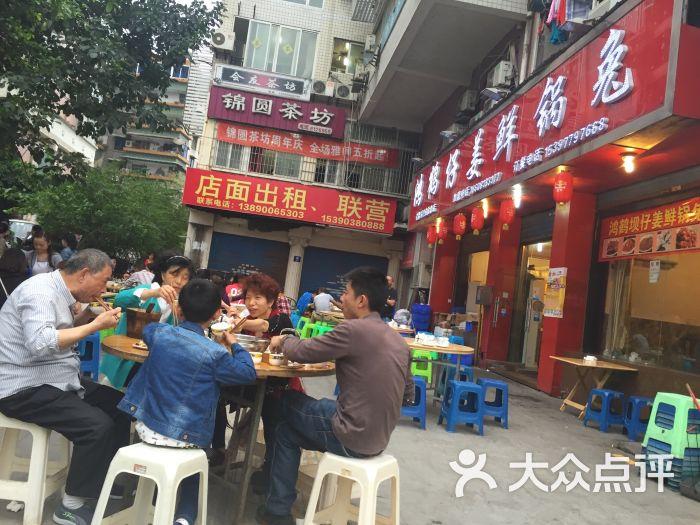 鸿鹤仔姜鲜锅兔(汇东店)-图片-自贡美食-大众点评网