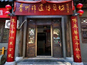 青州非遗传习坊