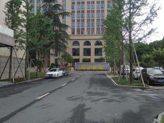 菲达集团有限公司-综合楼