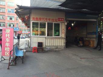 海鑫摩托车年检站