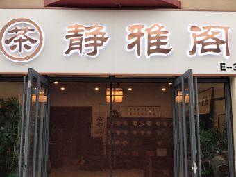 静雅阁茶馆
