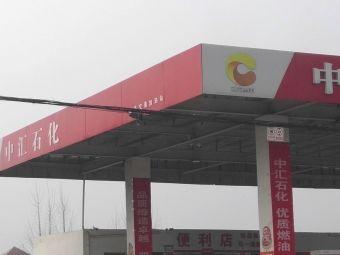 中汇石化彭桥交通加油站