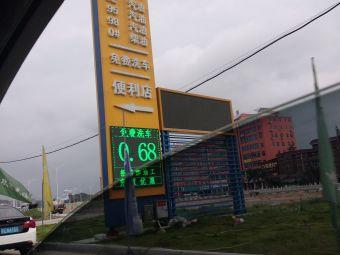 中国能源港丰石化加油站