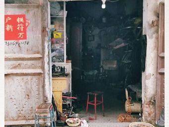 亚兵自行车修理店