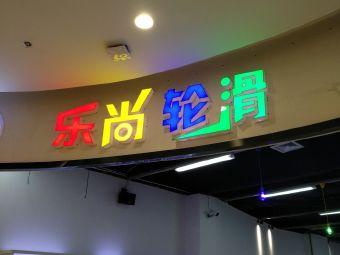 乐尚轮滑(星光耀店)
