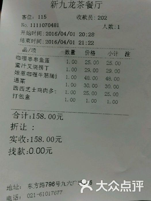 九龙冰室茶餐厅(96广场店)的点评