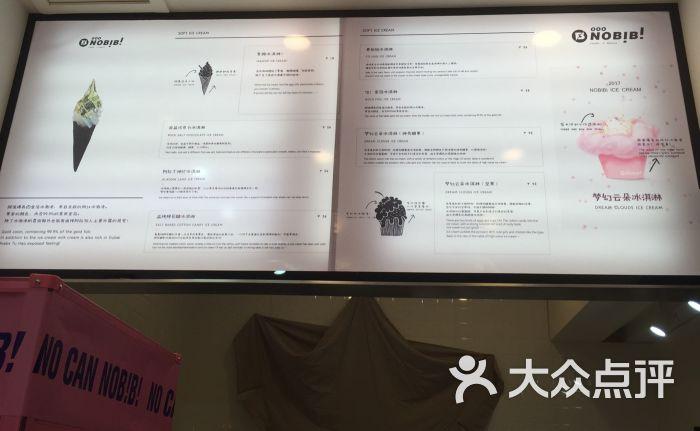 nobibi冰淇淋菜单图片 - 第1张图片