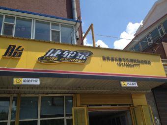 吉林省长春市华峰轮胎经销处