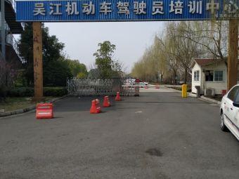 吴江机动车驾驶员培训中心(长安路)