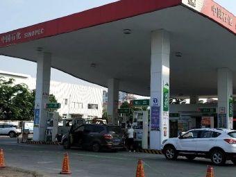 中国石化迎宾加油站