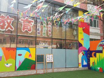 艾倍科双语艺术幼儿园