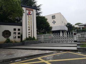 淳溪中心小学