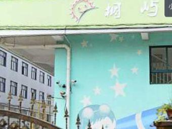 下庄卢幼儿园