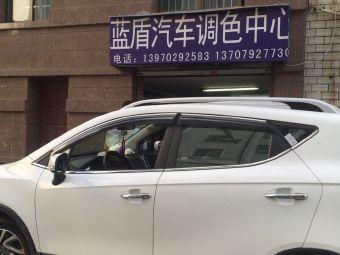 蓝盾汽车调色中心