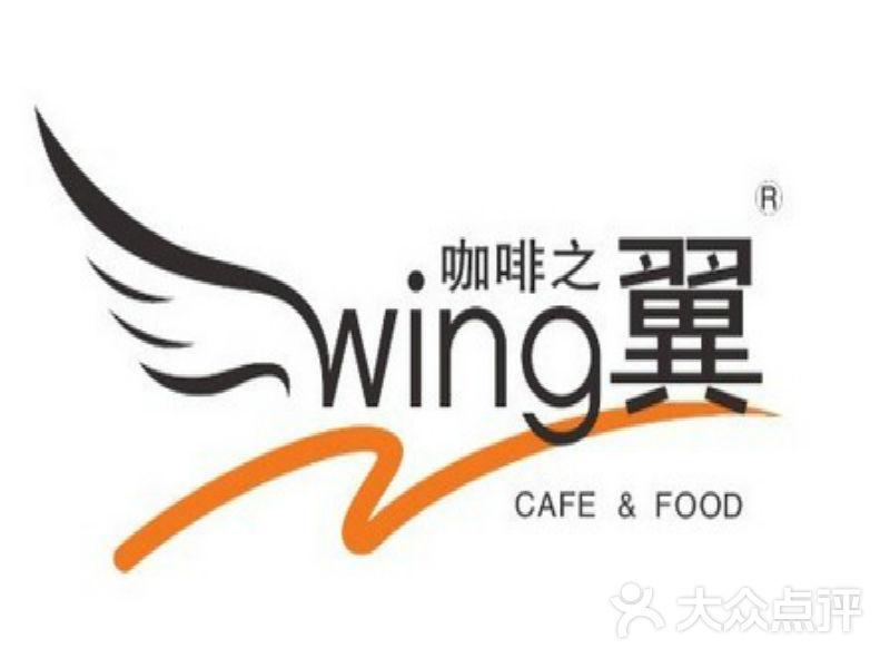 咖啡之翼●咖餐厅-logo图片-苏州美食-大众点评网