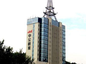 中公教育(济南大学分校)
