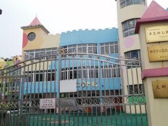 柳钢第一幼儿园