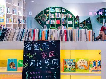 发蜜乐书店(汉口城市广场店)
